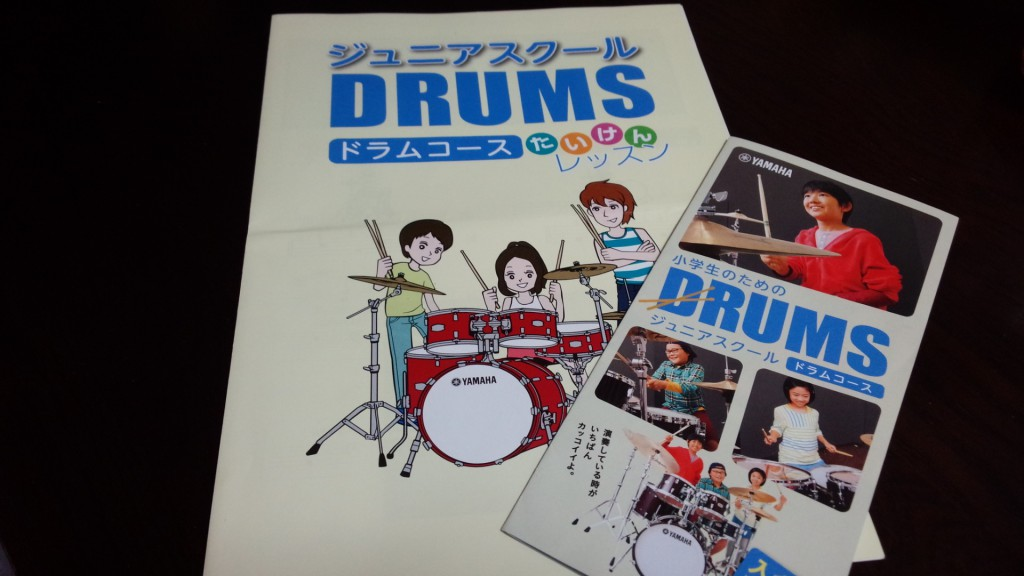 ヤマハ ジュニアスクール ドラム 体験教室